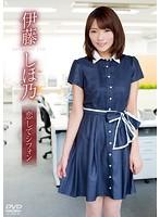 伊藤しほ乃 恋してシフォン サンプル動画&GIF画像