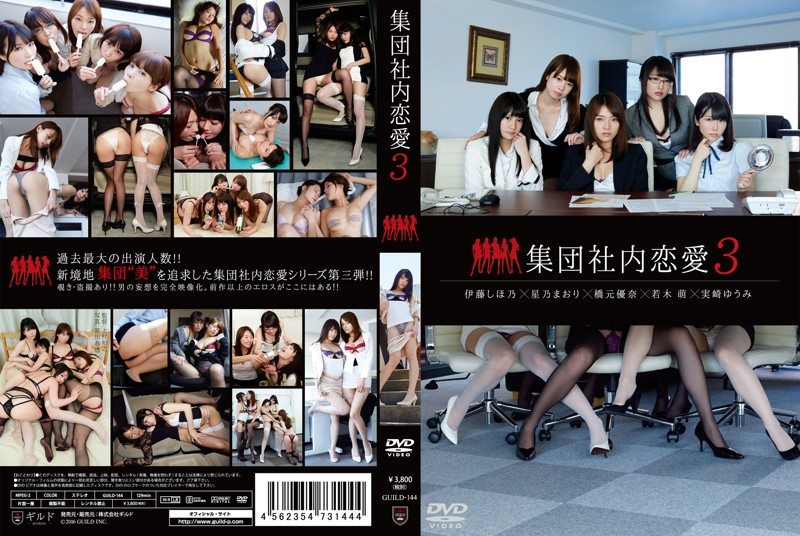 GUILD-144 集団社内恋愛 3