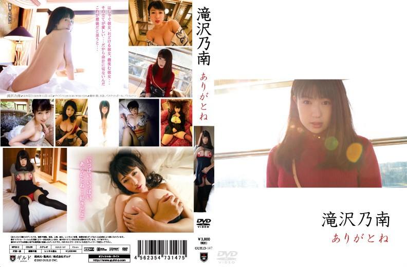 【IV】滝沢乃南/ありがとね [GUILD-129]