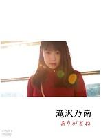 滝沢乃南出演:ありがとね/滝沢乃南
