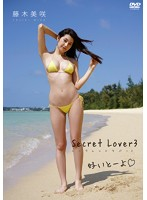 【DVD】Secret Lover 3~好いとーよ~/藤木美咲