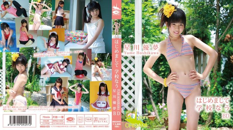 [ORGLB-025] Yume Hoshikawa 星川優夢 はじめまして です☆ 学校なう♪ Blu-ray