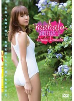 mahalo/鎌田紘子