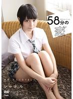 58分の恋/シャネル