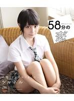 58分の恋/シャネル (ブルーレイディスク)