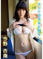 アンナあなたに恋をして/今野杏南【今野杏南出演のドラマ・DVD】