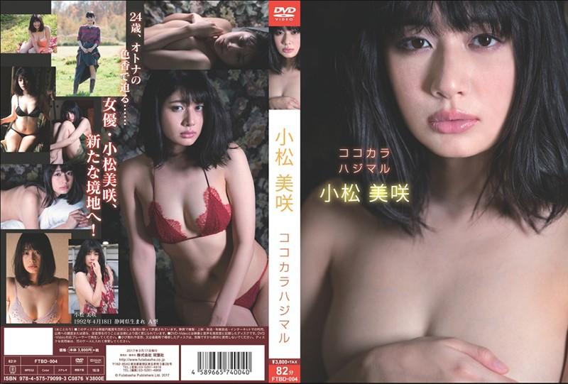 [FTBD-004] Misaki Komatsu 小松美咲 ココカラハジマル