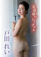 【数量限定】家政婦はレイチェル/戸田れい チェキ付き