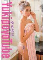 グラビアアイドル Cカップ ゆきぽよ Yukipoyo 作品集