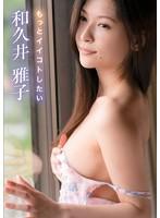 もっとイイコトしたい/和久井雅子