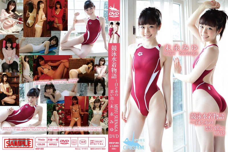 [ORSP-003] Miyu Suenaga 末永みゆ 競泳水着物語 ~白と赤の思い出~DVD