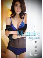 Memoire/秦瑞穂