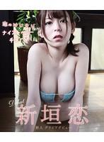 【数量限定】恋のはじまり ナイストゥミーチュー/新垣恋 (ブルーレイディスク) チェキ付き