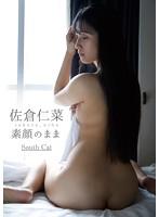 素顔のまま/佐倉仁菜