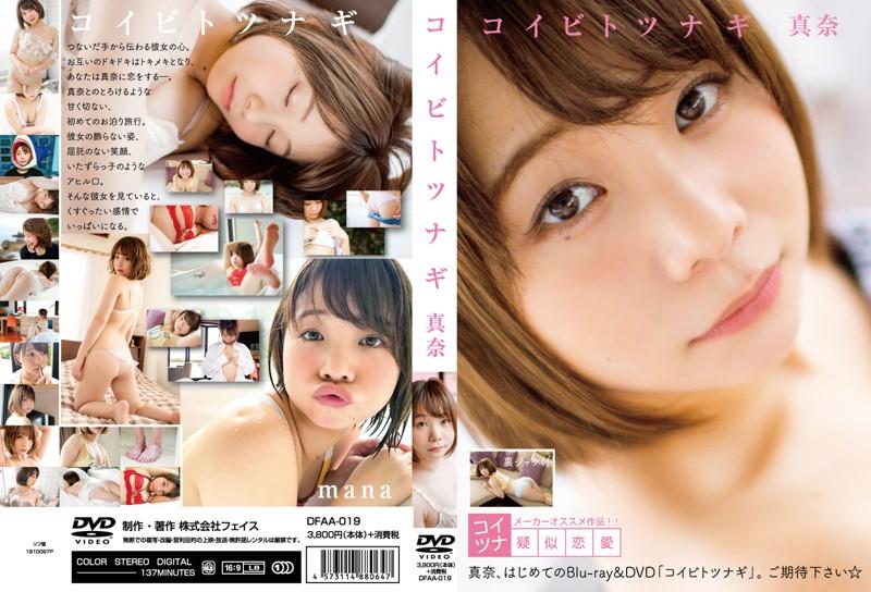 コイビトツナギ/真奈(DVD)
