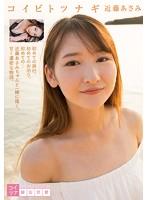 美少女グラドル 近藤あさみ Kondo Asami さん 動画と画像の作品リスト