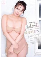 タイトル未定/鶴見亜莉沙