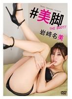 【数量限定】「#美脚 THE BODY!!」/岩崎名美 生写真付き