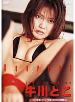 牛川とこ/Dearest【牛川とこ出演のドラマ・DVD】