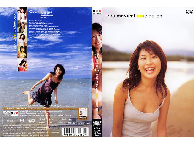 re:action/小野真弓