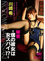 秘密-僕の彼女は女スパイ!?-/川崎希【川崎希出演のドラマ・DVD】