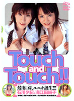 海江田純子出演:石川夕紀、海江田純子/『Touch