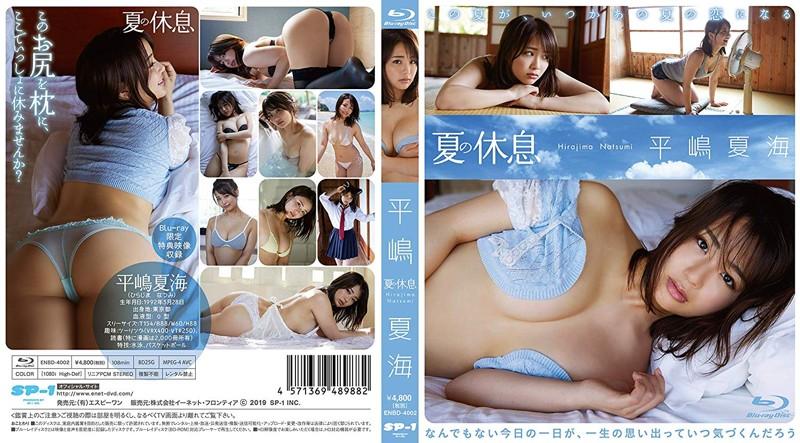 【IV】平嶋夏海/夏の休息 [ENBD-4002]