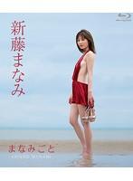 グラビアアイドル 新藤まなみ Shindo Manami さん 動画と画像の作品リスト