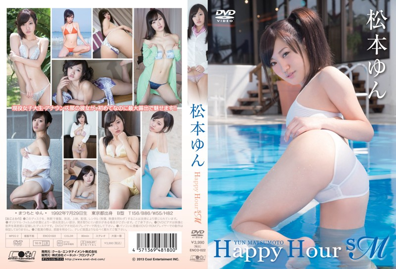 [ENCO-022] Happy Hour SM/松本ゆん