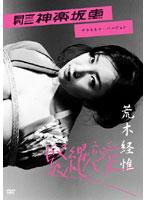 月刊NEO 神楽坂恵 緊縛恋愛