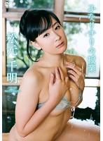 Gカップグラドル 松元千明 Matsumoto Chiaki さん 動画と画像の作品リスト