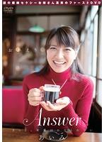 Answer/あいみ