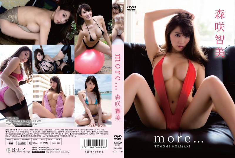 【IV】more…/森咲智美 [ENFD-4285]