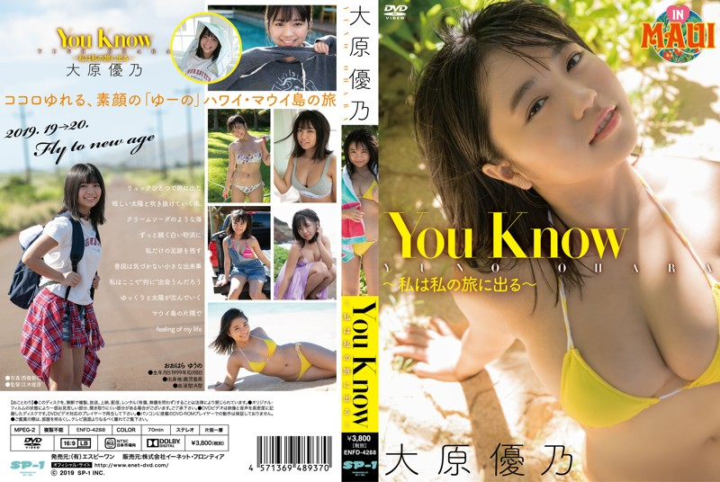 You Know- 私は私の旅に出る-/大原優乃