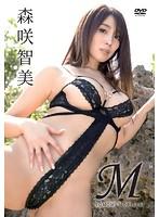 【数量限定】M/森咲智美
