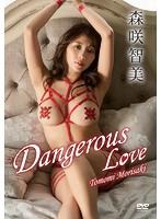 森咲智美出演:【数量限定】Dangerous