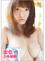 Hカップグラドル 寺西加織 Teranishi Kaori さん 動画と画像の作品リスト