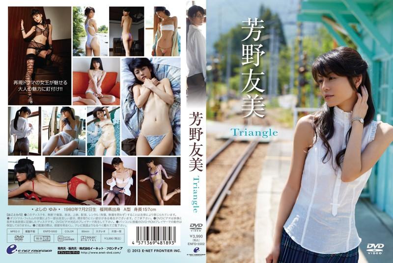 ENFD-5502 Triangle 芳野友美