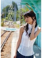 Triangle/芳野友美