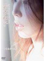 やまとなでしこ/岩本和子【岩本和子出演のドラマ・DVD】