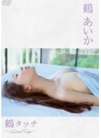 【数量限定】鶴タッチ〜Love Trip〜/鶴あいか