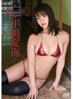 夏旅/平嶋夏海【平嶋夏海出演のドラマ・DVD】