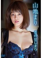 Fカップグラドル 山地まり Yamachi Mari さん 動画と画像の作品リスト