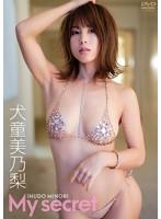 犬童美乃梨 My secret サンプル動画