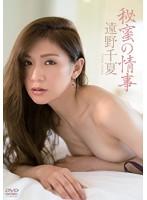 【GIF画像】遠野千夏 秘蜜の情事 サンプル動画&画像