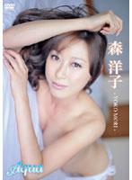 Aqua/森洋子【森洋子出演のドラマ・DVD】