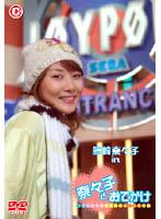 藤崎奈々子出演:奈々子とお出かけ/藤崎奈々子