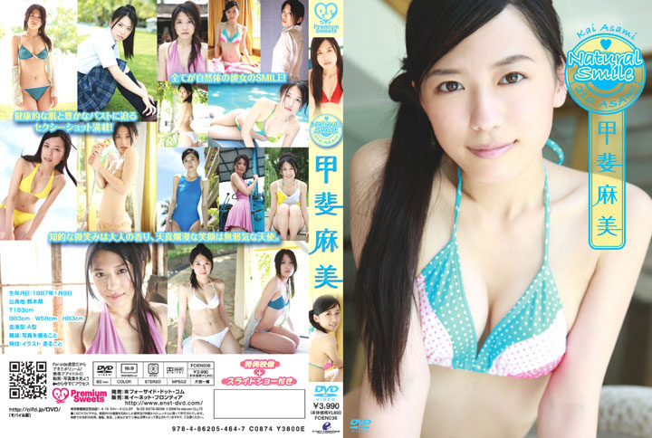 FOEN-036 Asami Kai 甲斐麻美 – Natural Smile 21st ASAMI