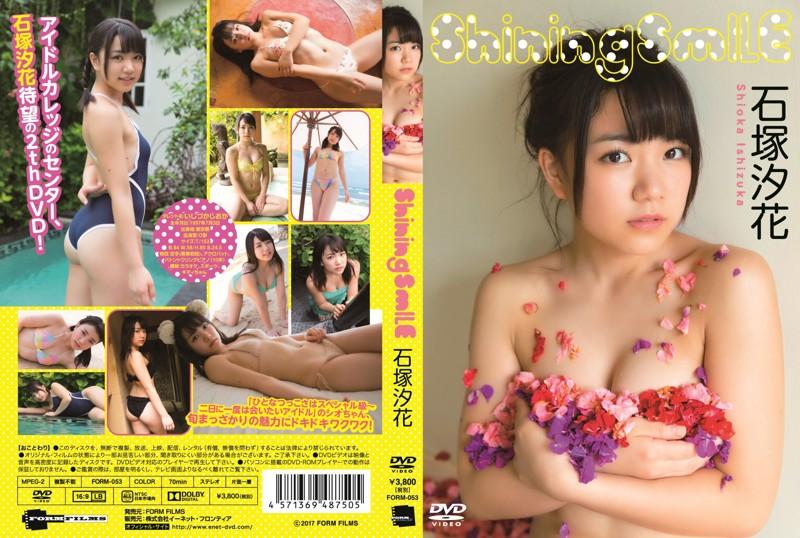[FORM-053] Shioka Ishizuka 石塚汐花 – Shining SMILE