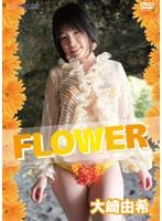 FLOWER/大崎由希